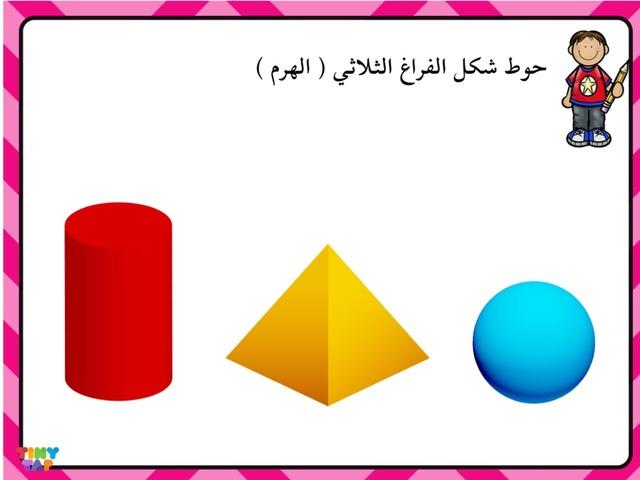 الهرم by Mariom Q