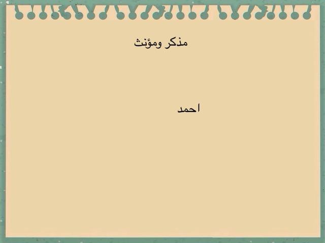 تميز بين المذكر  والمؤنث by Amal M