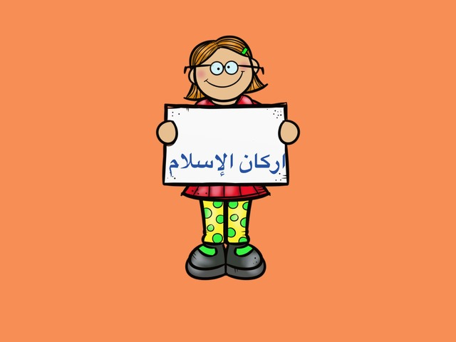 اركان الإسلام by SaRa Salim
