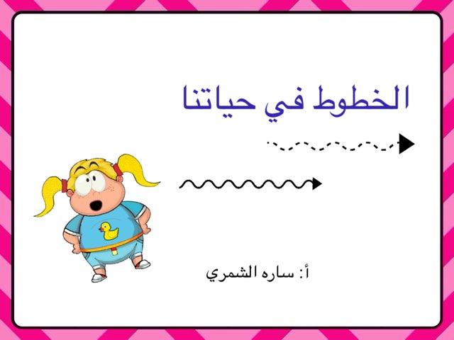 الخطوط في حياتنا  by Sara Alsh