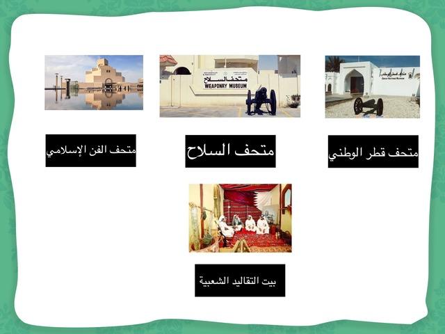 المتاحف الوطنية by Fatima Alsennari