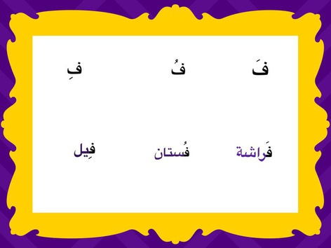 حرف الفاء by fat ma