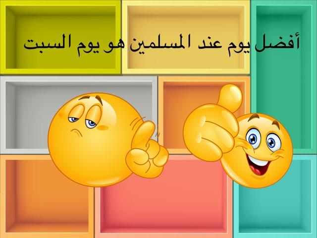 صلاة الجمعة  by Dalal Al-rashidi