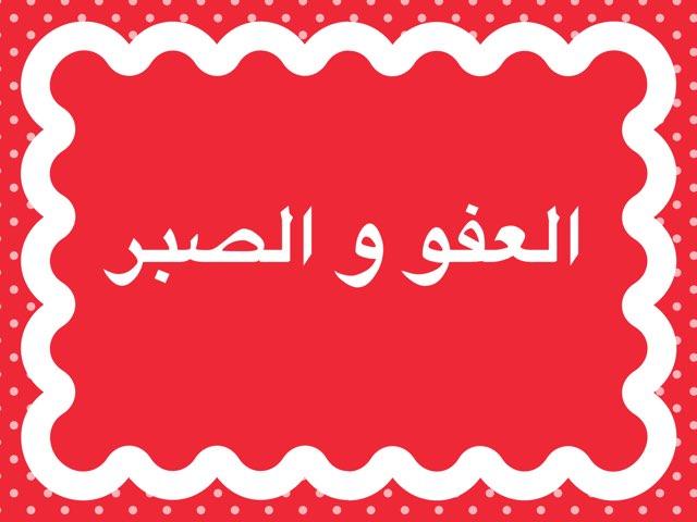 العفو و الصبر  by Dosha Dosh