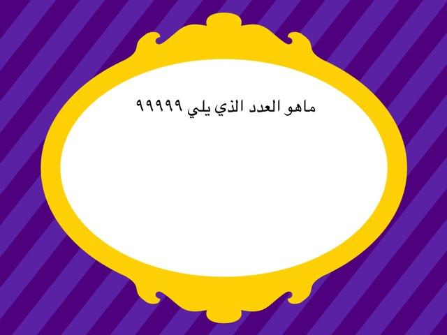 قراءة الإعداد حتى ١٠٠٠ by نادية العنزي