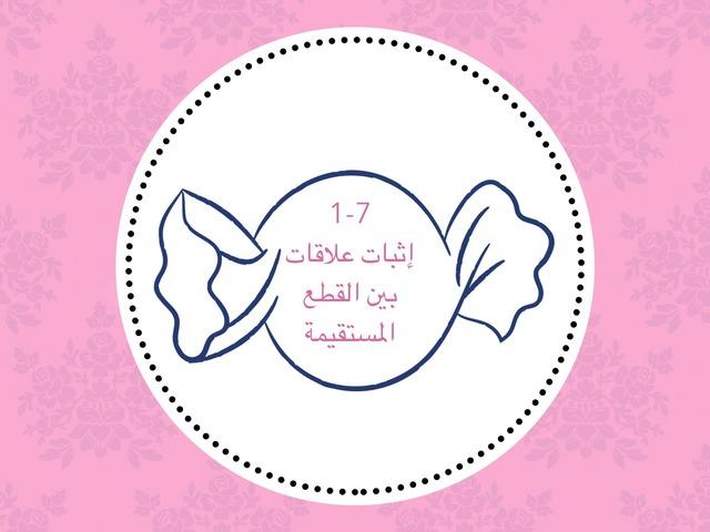 إثبات علاقات القطع المستقية  - هدى حمد by مشروع الرياضيات والحاسب