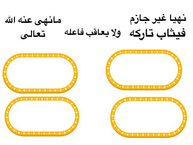 تعريف المكروه by حمودي الصقر