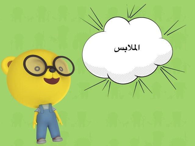 אוצר מילים בגדים בערבית by Basheer Basal