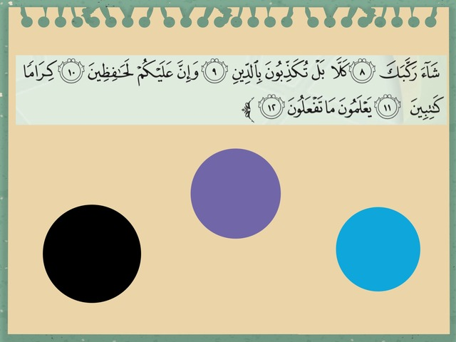 الانفطار ١٢ by shaikha aldo