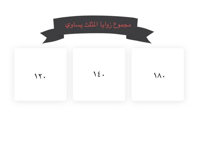 مراجعة رياضيات by Teactermath1438 Zakri