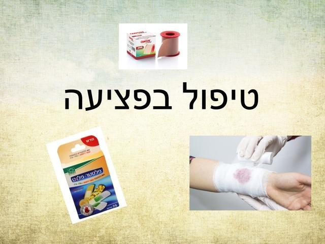 טיפול בפציעה by מכללה תלפיות