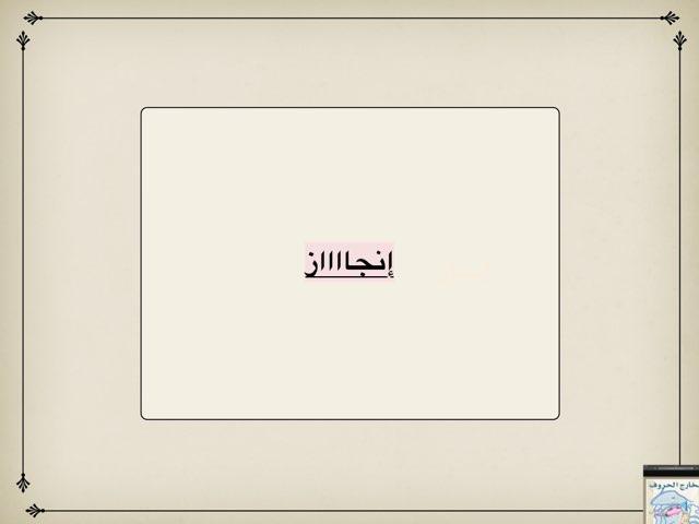 لعبة 3 by نورة فهد