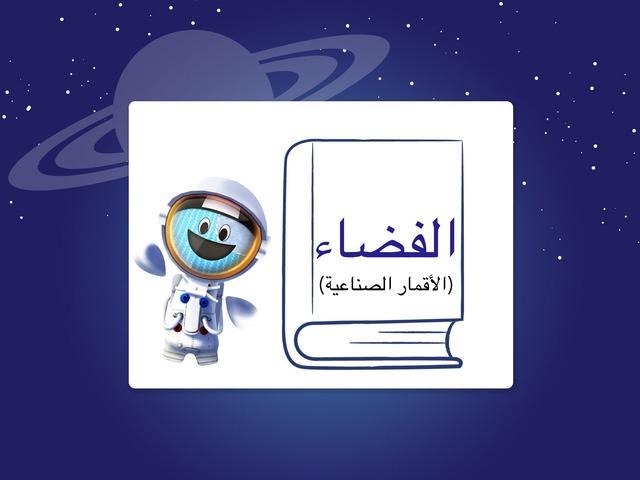 الفضاء(الأقمار الصناعية) by Asayl Alzahrani
