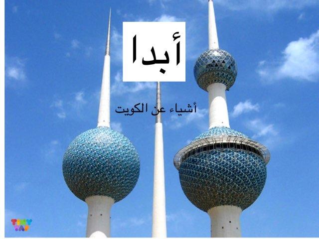 أشياء هن الكويت by Zxcvb ghju