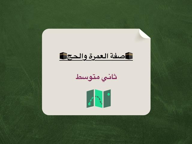 صفة العمرة والحج by Hayat Hb