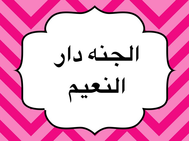 الجنة دار النعيم by Dosha Dosh