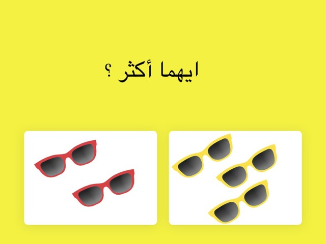 المقارنة by Dalal alajmi