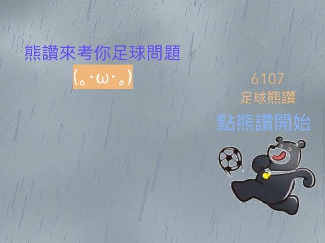 6107足球熊讚來考你 by 世大運學習 @辛亥國小