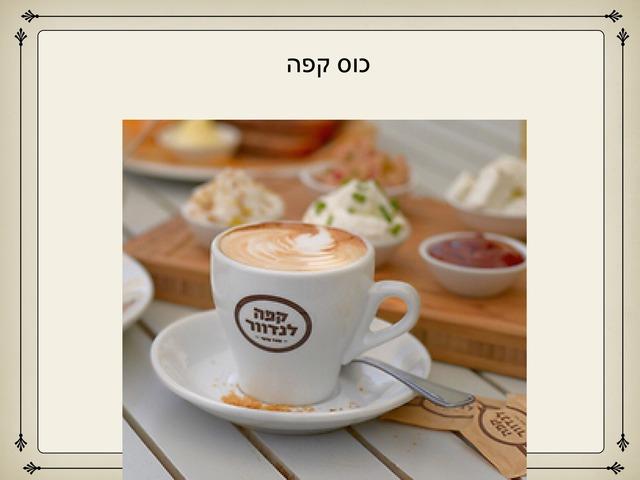 שיעור בית  קפה-שייך ולא שייך by Hagar Keshet