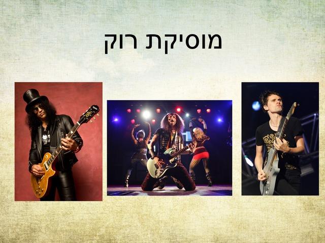 מוסיקת רוק by Rinat Essoudry