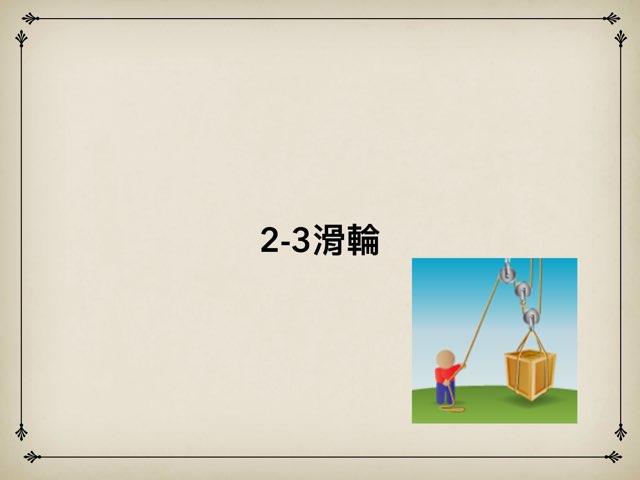 2-3滑輪 by yenj wu