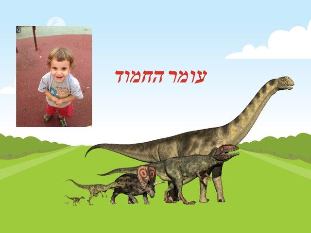 דינוזאורים by Arik Born