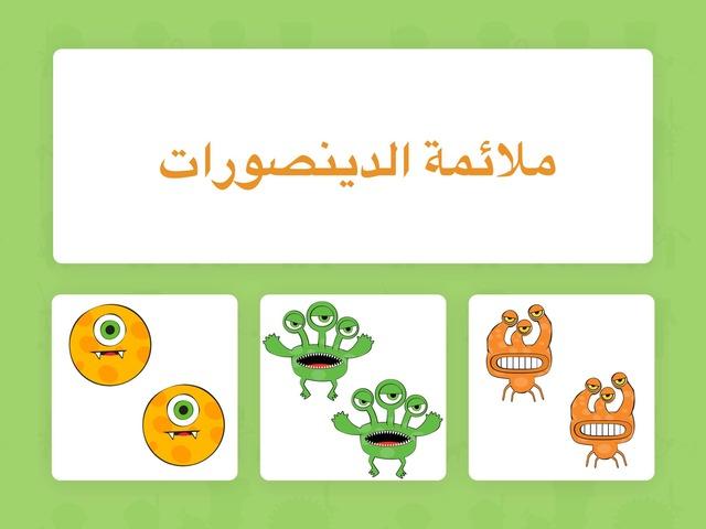ملائمة الدينصورات by Hadi  Oyna
