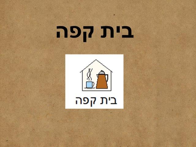 בית קפה תהליך by צפנת הלוי