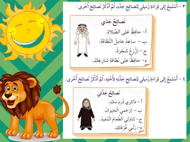 نصائح جدي  by Manar Mohammad