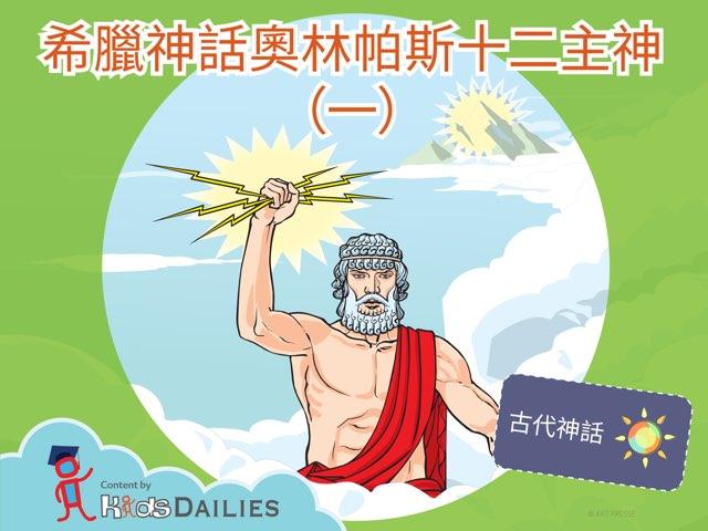 希臘神話奧林帕斯十二主神(一) by Kids Dailies
