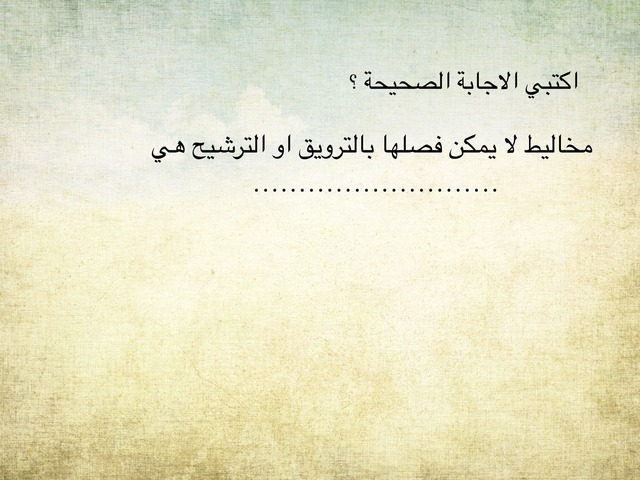 المخاليط  by سلمانة سلمانة