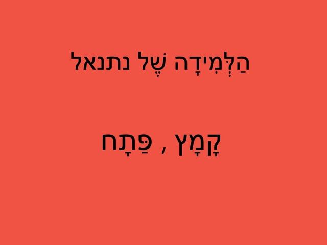 נתנאל- קמץ פתח by בת-אל אוריאל