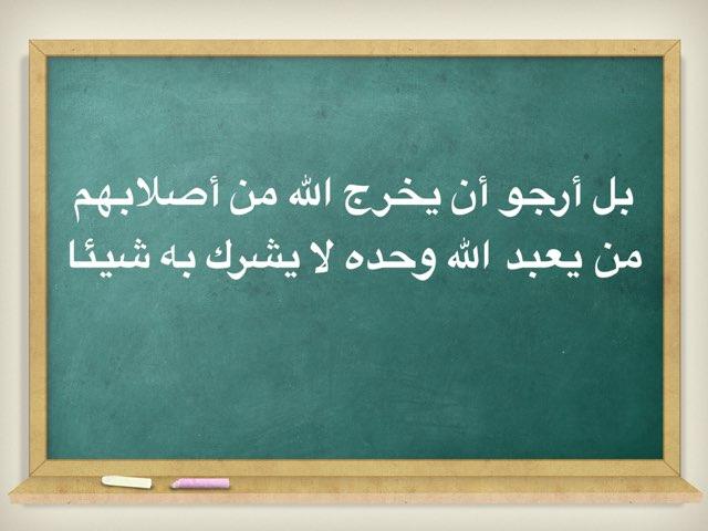 لعبة 10 by مريم العازمي