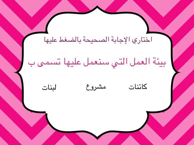 سكراتش١ by nourah alshereef