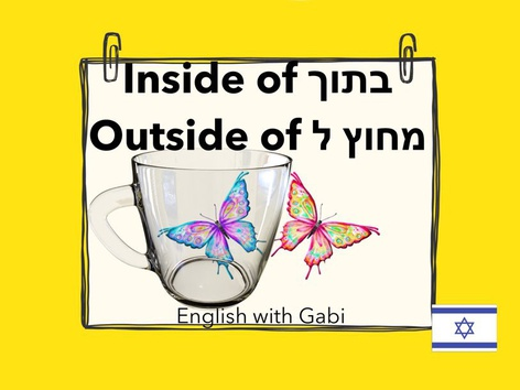 Inside of And Outside of- בתוך ל ומחוץ ל  by English with Gabi אנגלית עם גבי