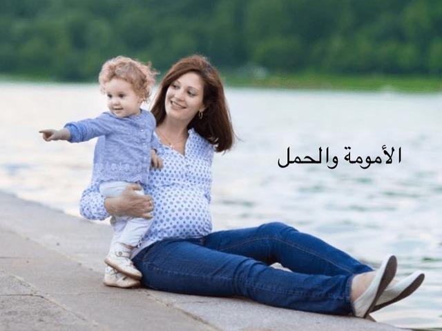 الامومة والحمل  by Noor AL-mubarak