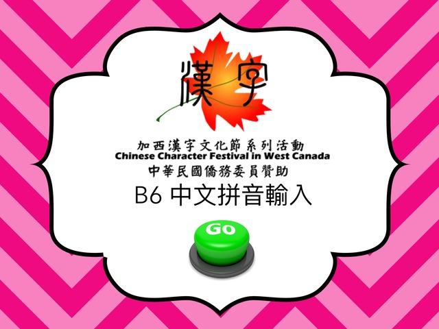 B6 中文拼音輸入 by Union Mandarin 克