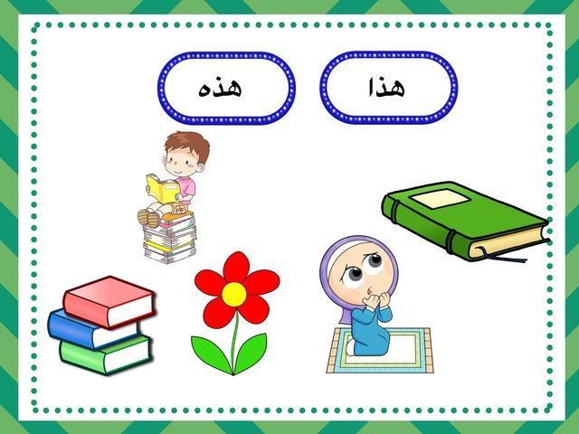 اسماء الاشاره by TinyTap creator