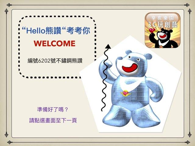 6202-Hello熊讚考考你 by 世大運學習 @辛亥國小
