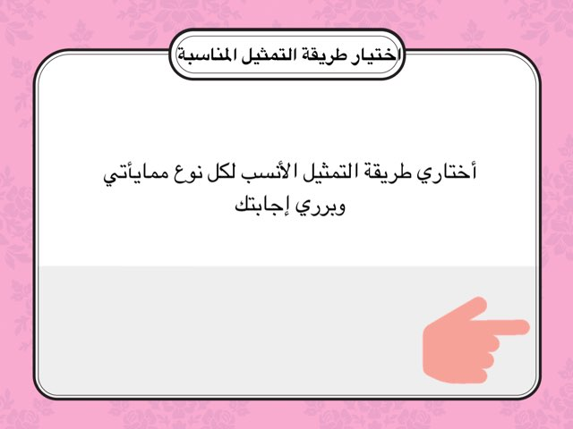اختيار طريقة التمثيل المناسبة م7 by areej fahad