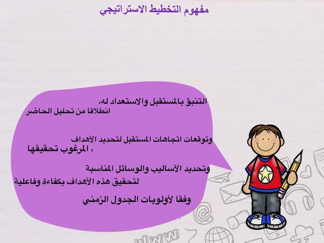 التخطيط الاستراتيجي by فاطمة طارق