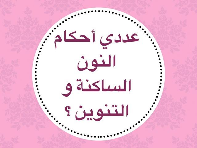 أحكام النون الساكنة و التنوين ( الإدغام - الإقلاب ) by shahad naji