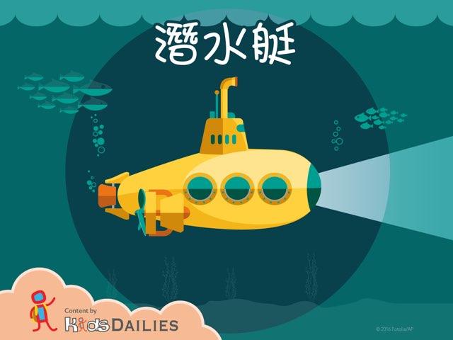 認識潛水艇 by Kids Dailies