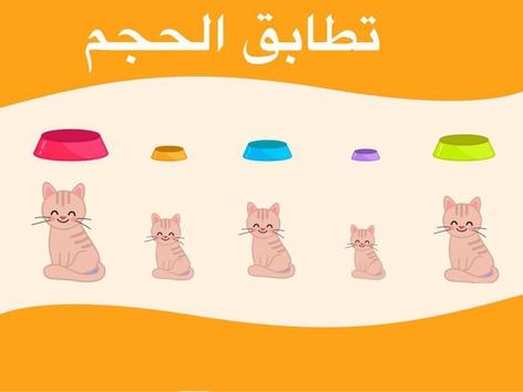 تطابق الحجم by Hadi  Oyna