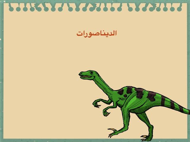 نشاط درس النبته by Nouf Do
