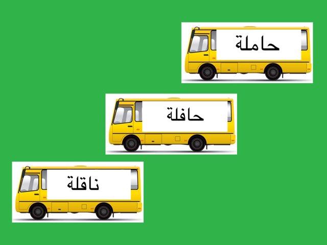 تجريد كلمة حافلة by mashael shosho