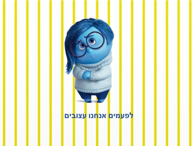 הרגש עצב 2 by Yifat Simcha