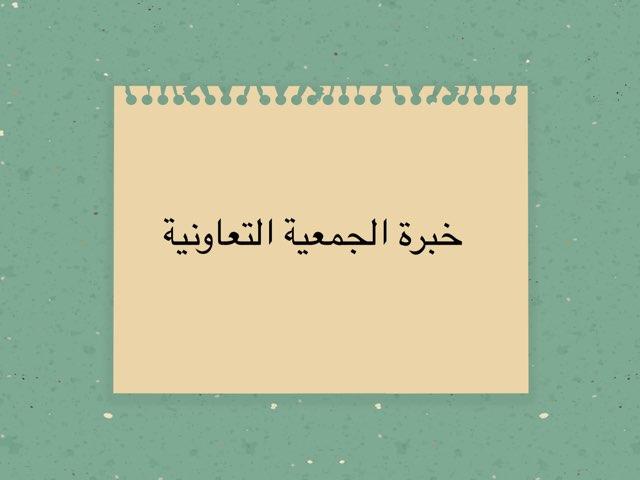 خبرة الجمعية by Khloud Khaled