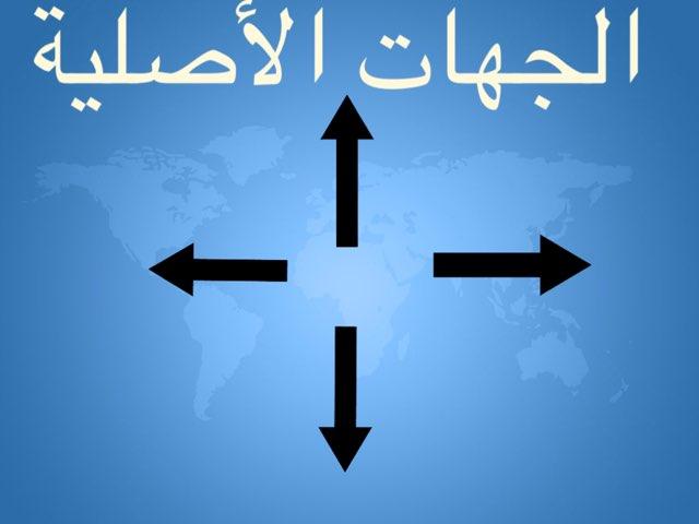 لعبة 3 by Ashwaq Alazmi