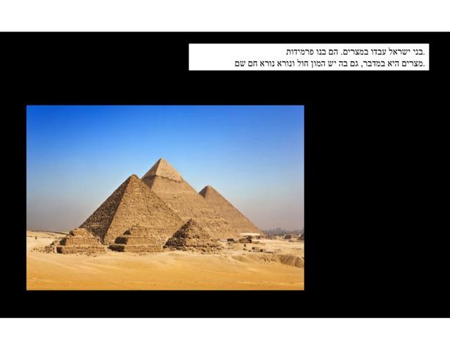 סיפור יציאת מצרים by תמר קסל